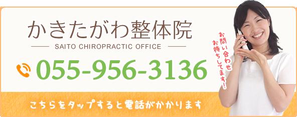 三島市・清水町 かきたがわ整体院 予約電話番号:055-956-3136