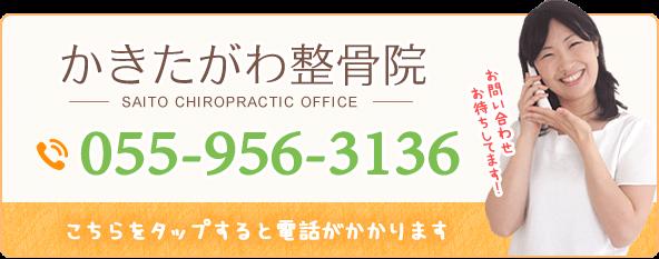 三島市・清水町かきたがわ整骨院予約電話番号:055-956-3136