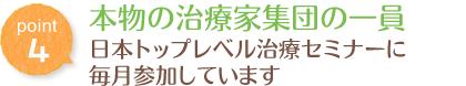 三島市・清水町 かきたがわ整体院はトップレベルの施術セミナーに毎月参加