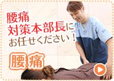 三島市・清水町 かきたがわ整体院の腰痛専門施術