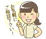 三島市の子ども整体は、ご相談下さい。