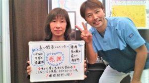 三島市女性トッププロスポーツ選手整体口コミ