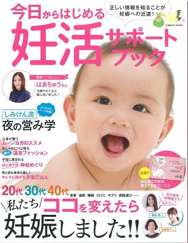 妊活サポートブック掲載
