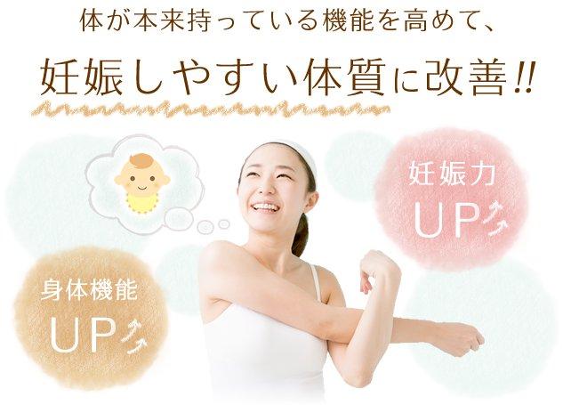 三島市の妊活・不妊施術はお任せ下さい!
