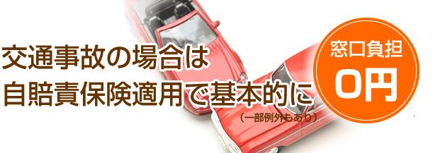 交通事故の自賠責保険