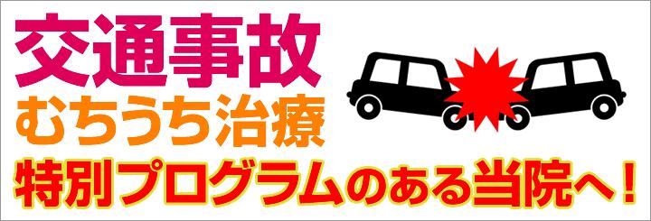 交通事故・ムチウチの特別プログラム